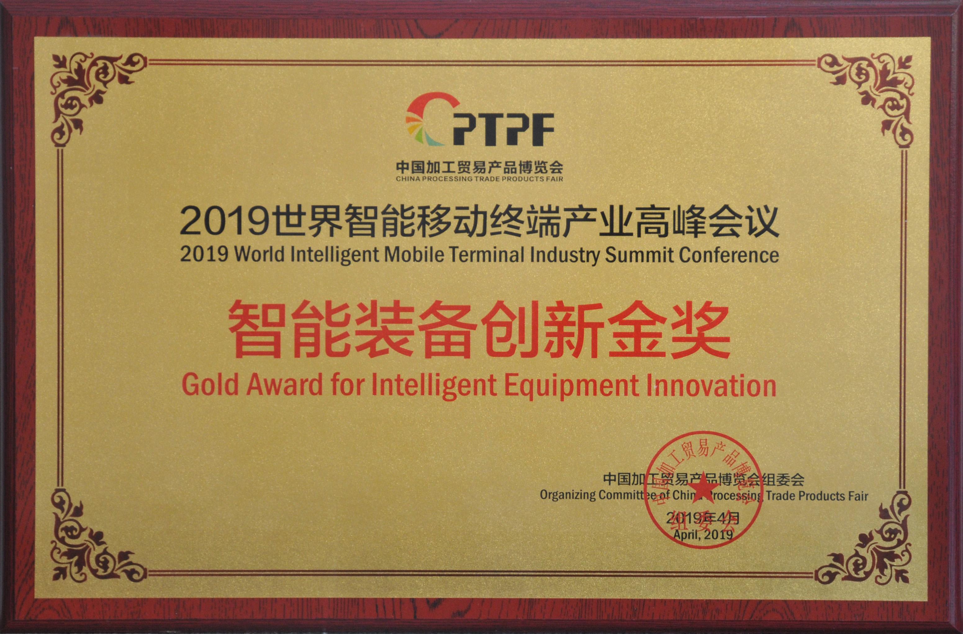 第十一届中国加工贸易产品博览会 2019世界智能移动终端产业高峰会议 智能装备创新金奖