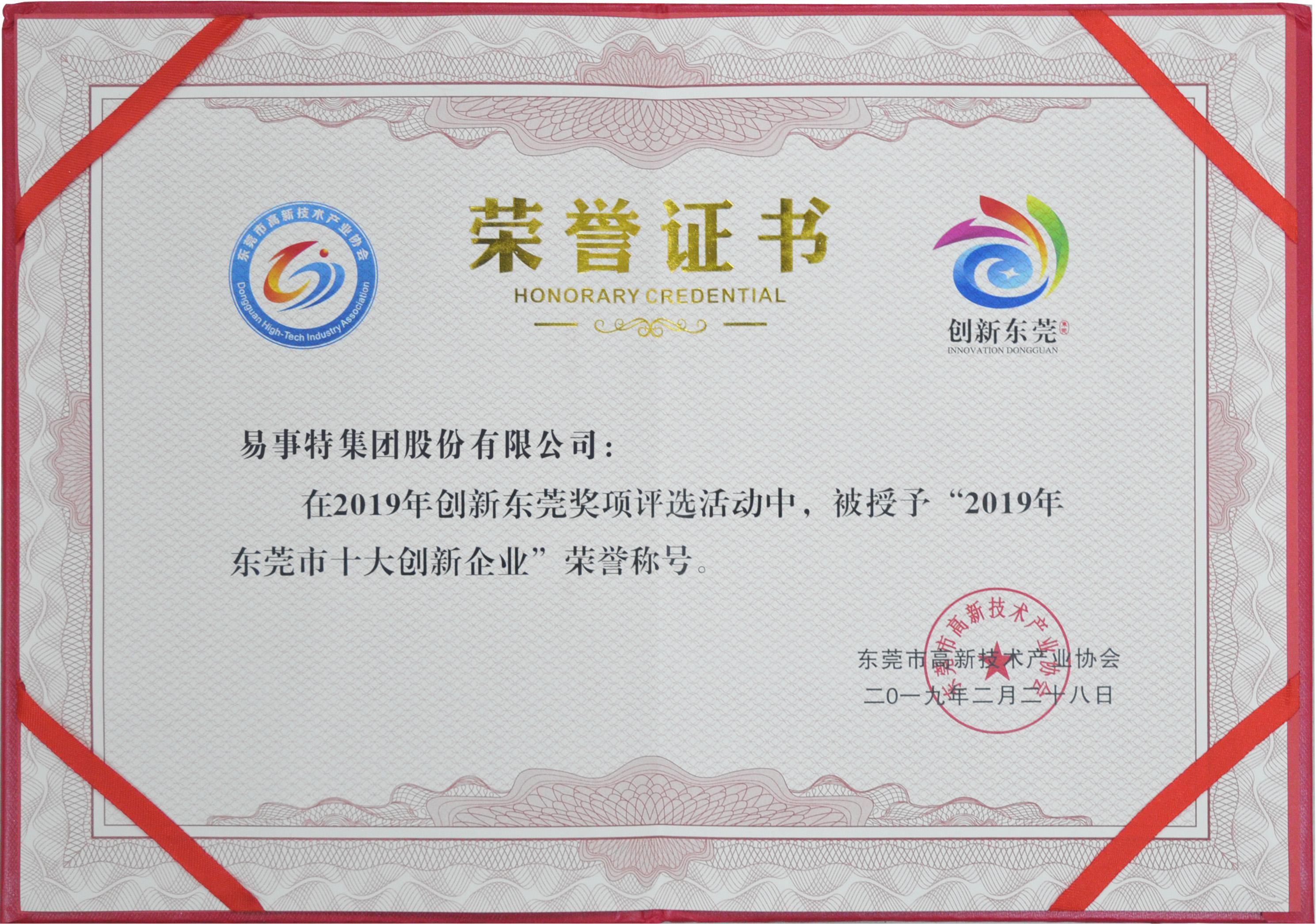 2019年东莞市十大创新企业