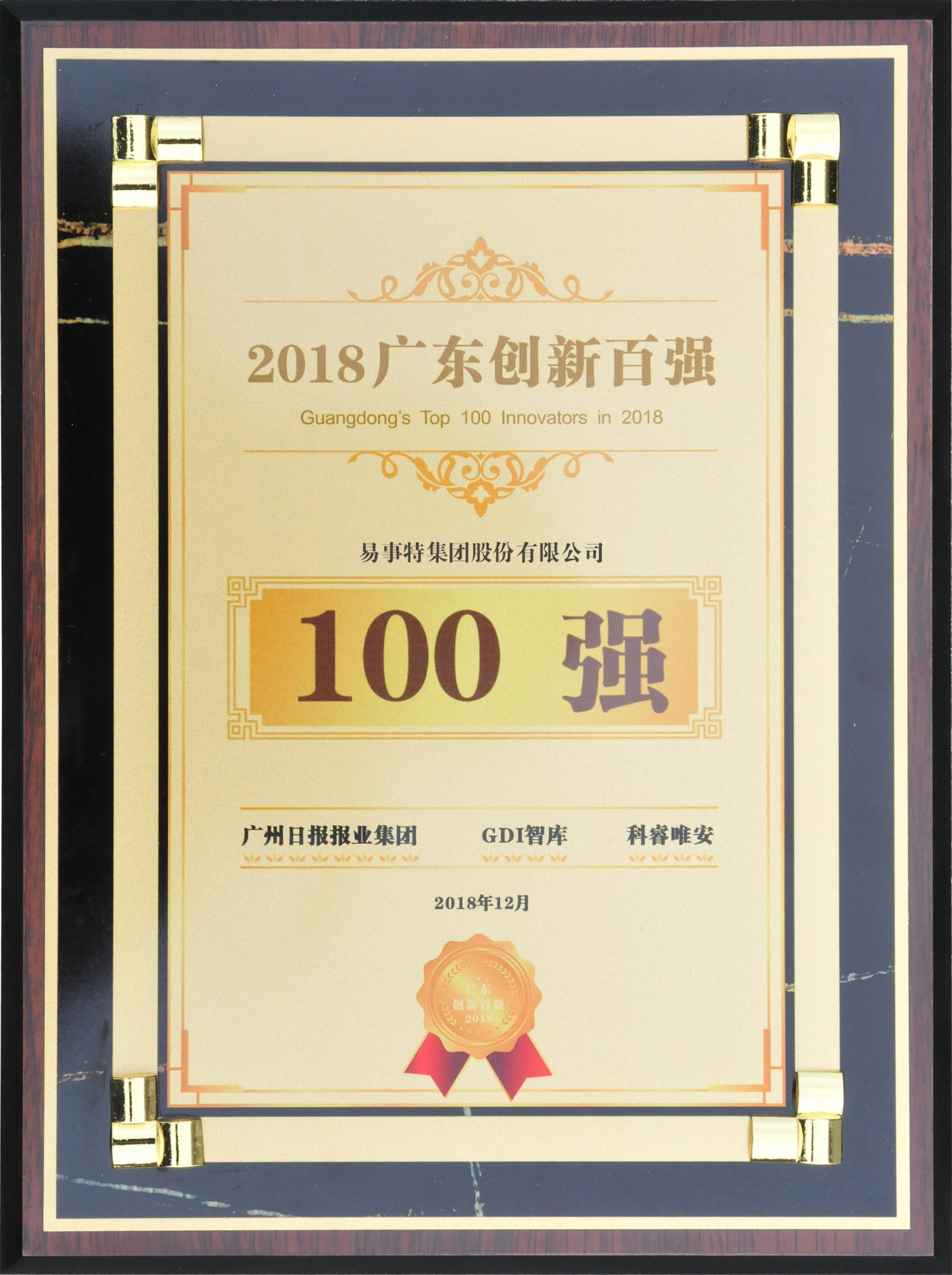 2018广东创新百强 100强.