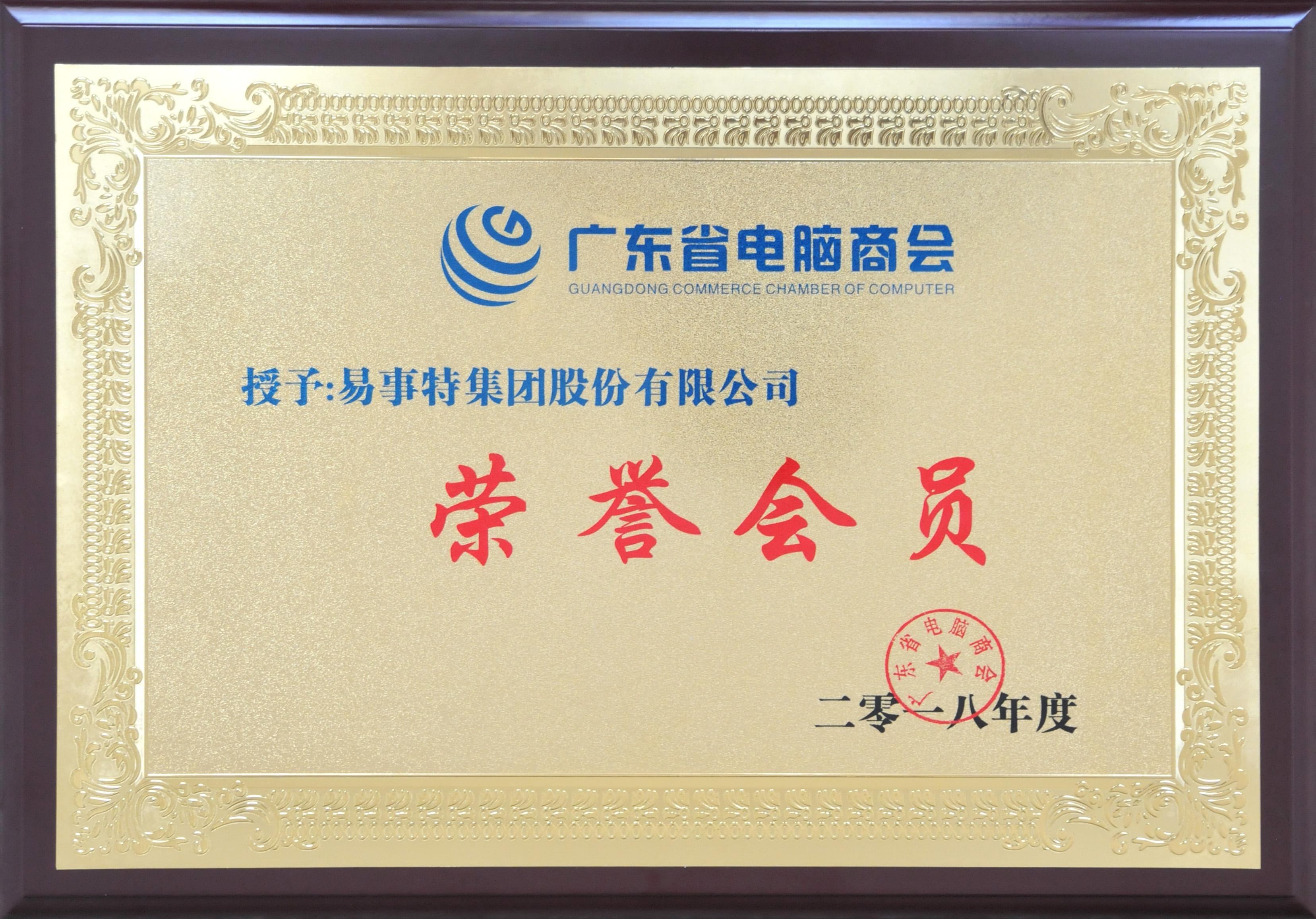 广东省电脑商会授予易事特 荣誉会员