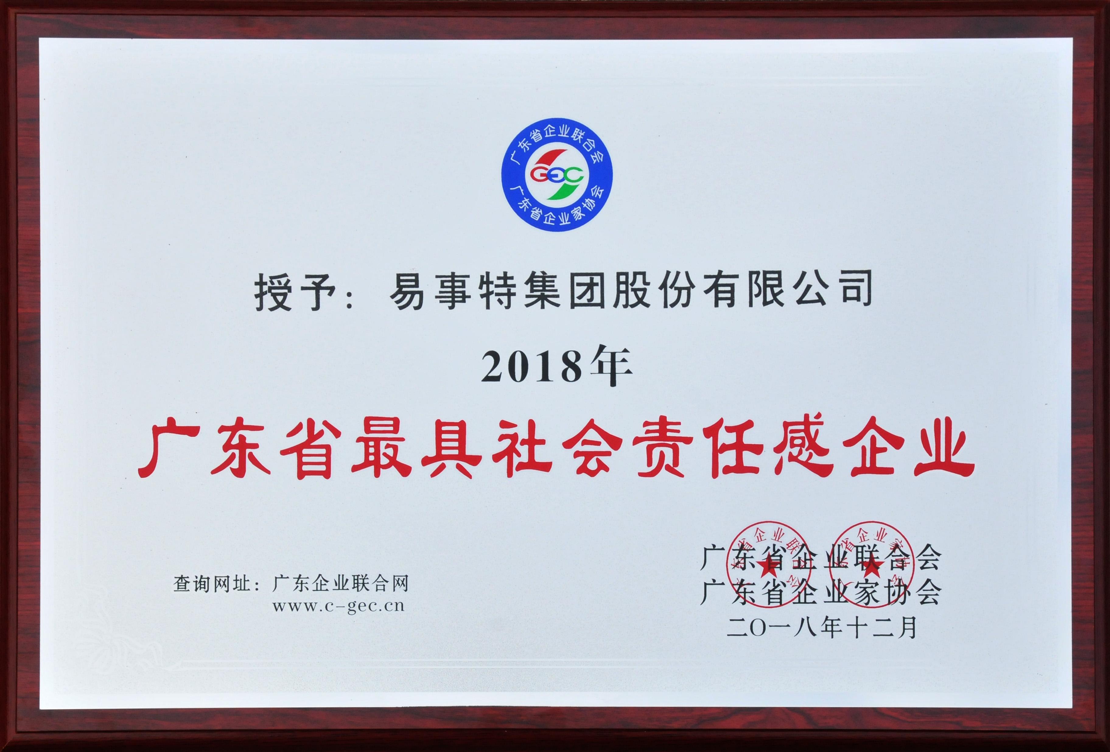 广东省最具社会责任感企业