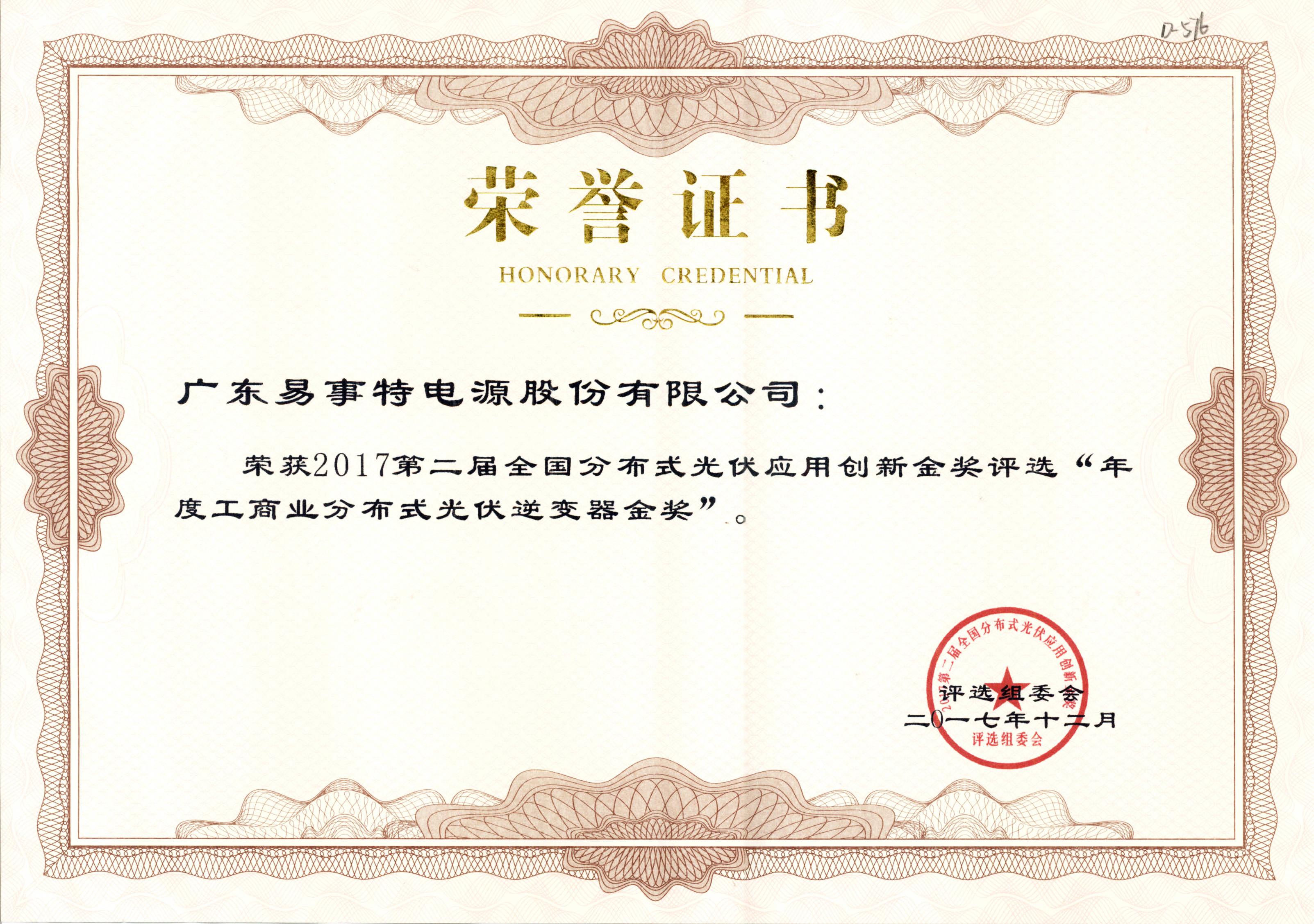2017年第二届全国分布式易胜博应用创新金奖