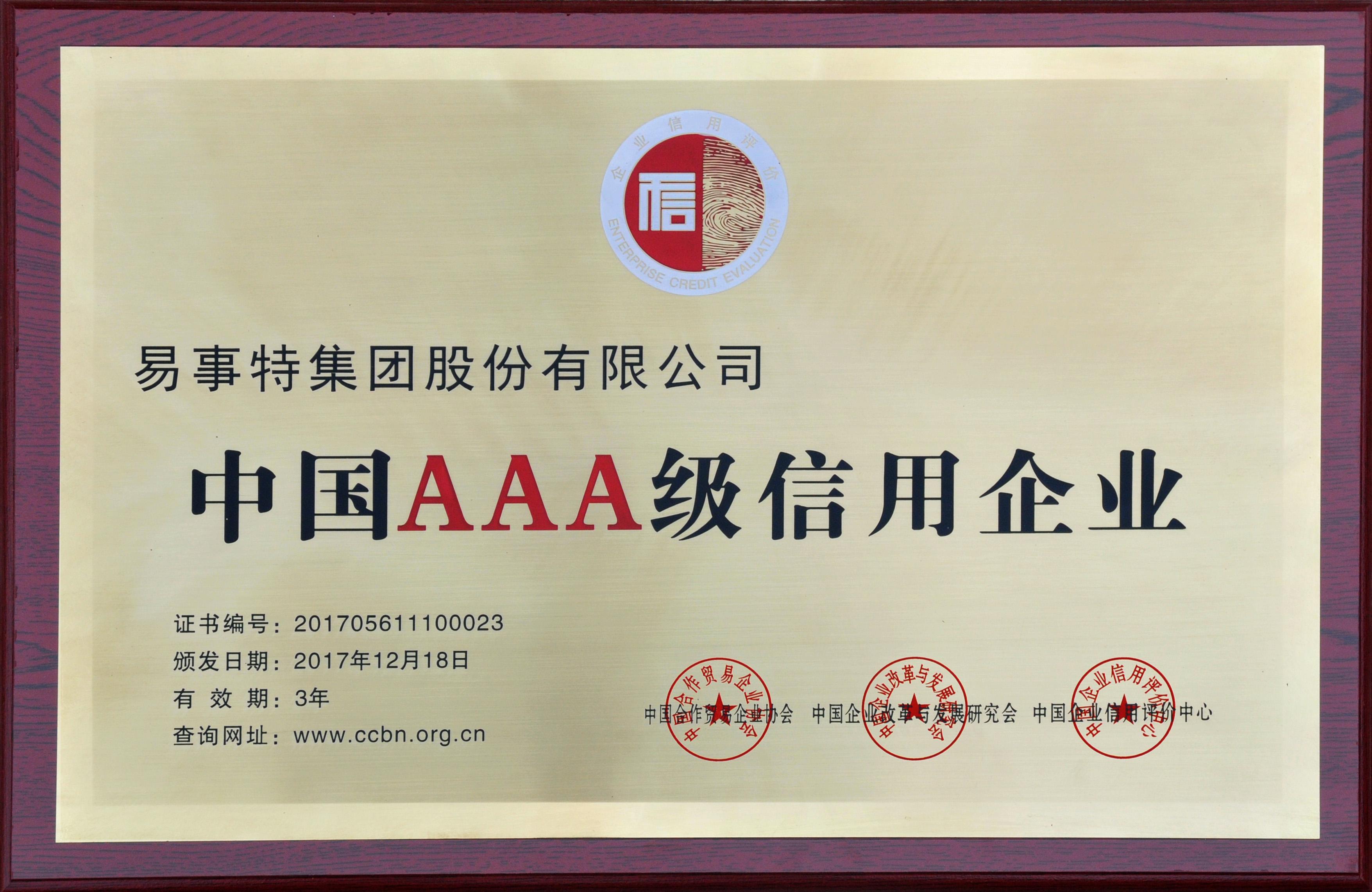 企业信用等级证书 中国AAA级信用企业