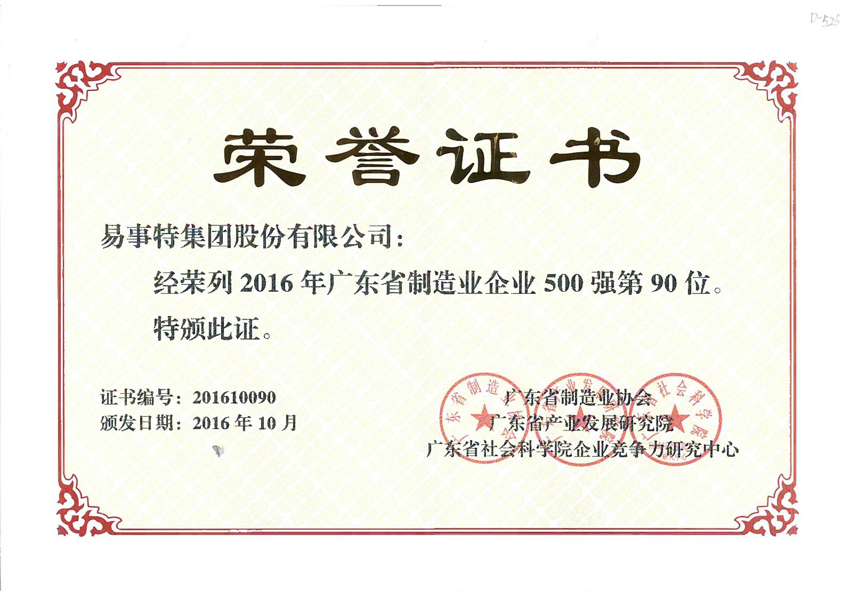 2016年广东省制造业企业500强第90位