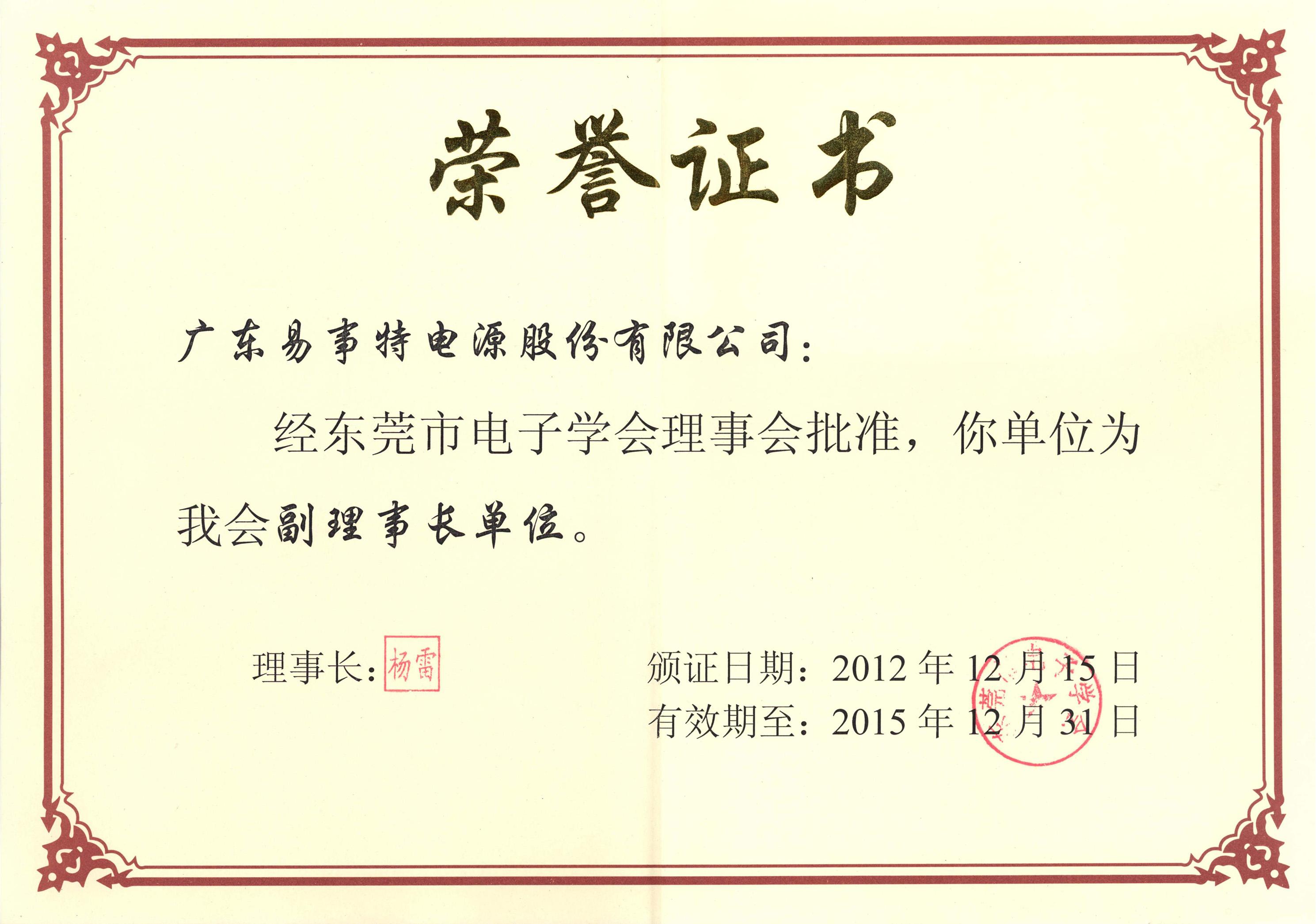 广东易事特易胜博股份有限公司 荣誉证书