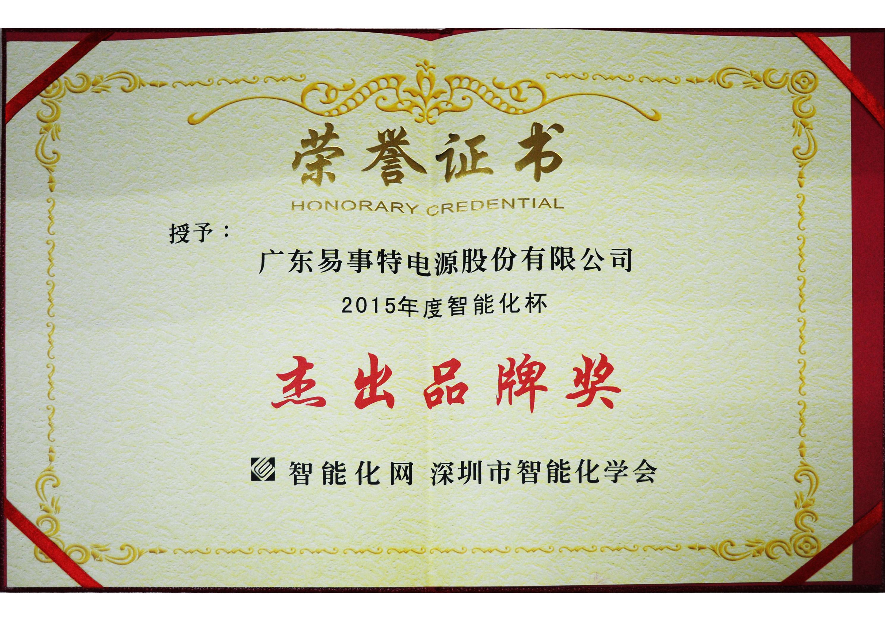 中国信息化首选服务商(供应商)