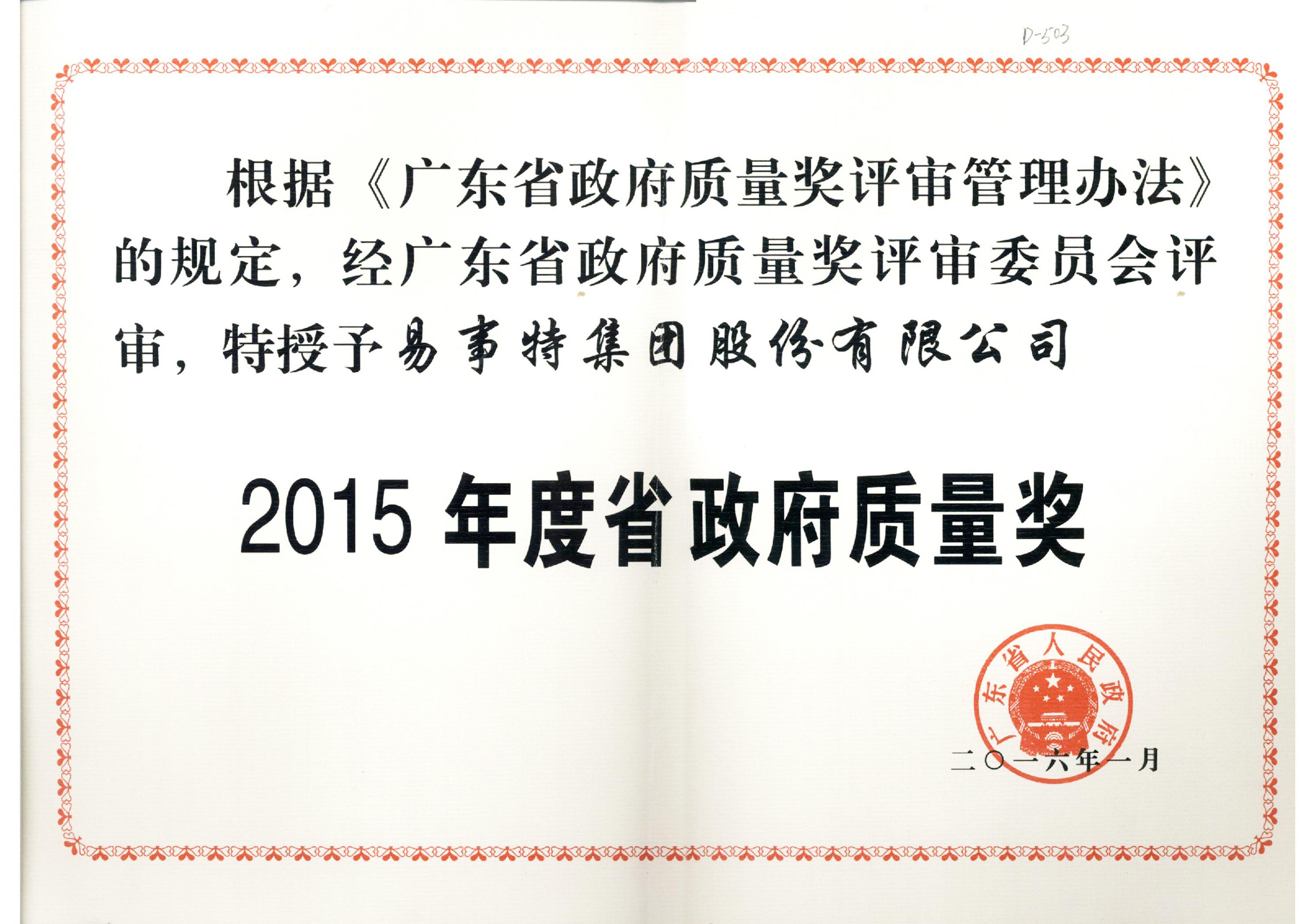广东省政府质量奖