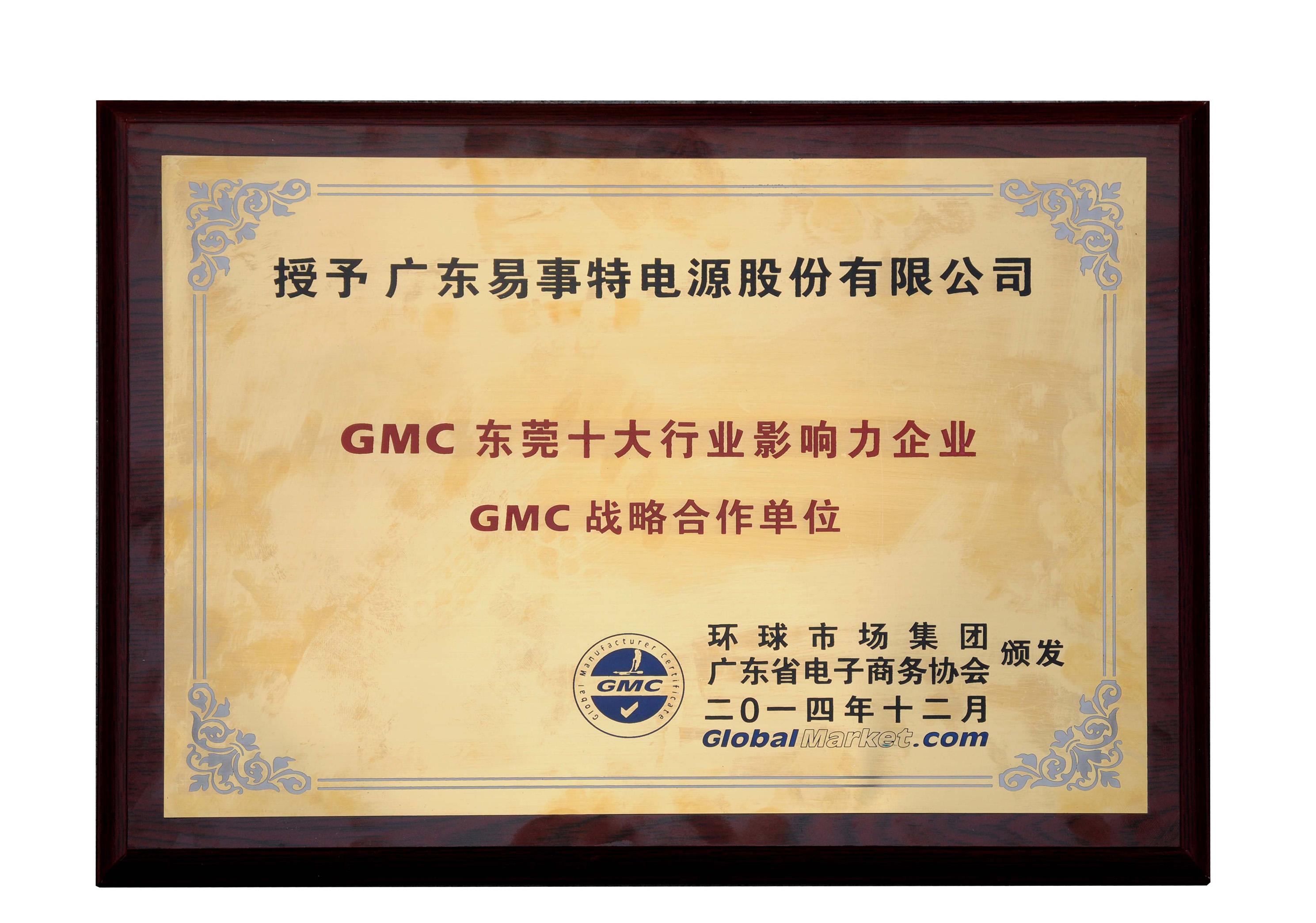 2014年GMC东莞十大行业影响力企业