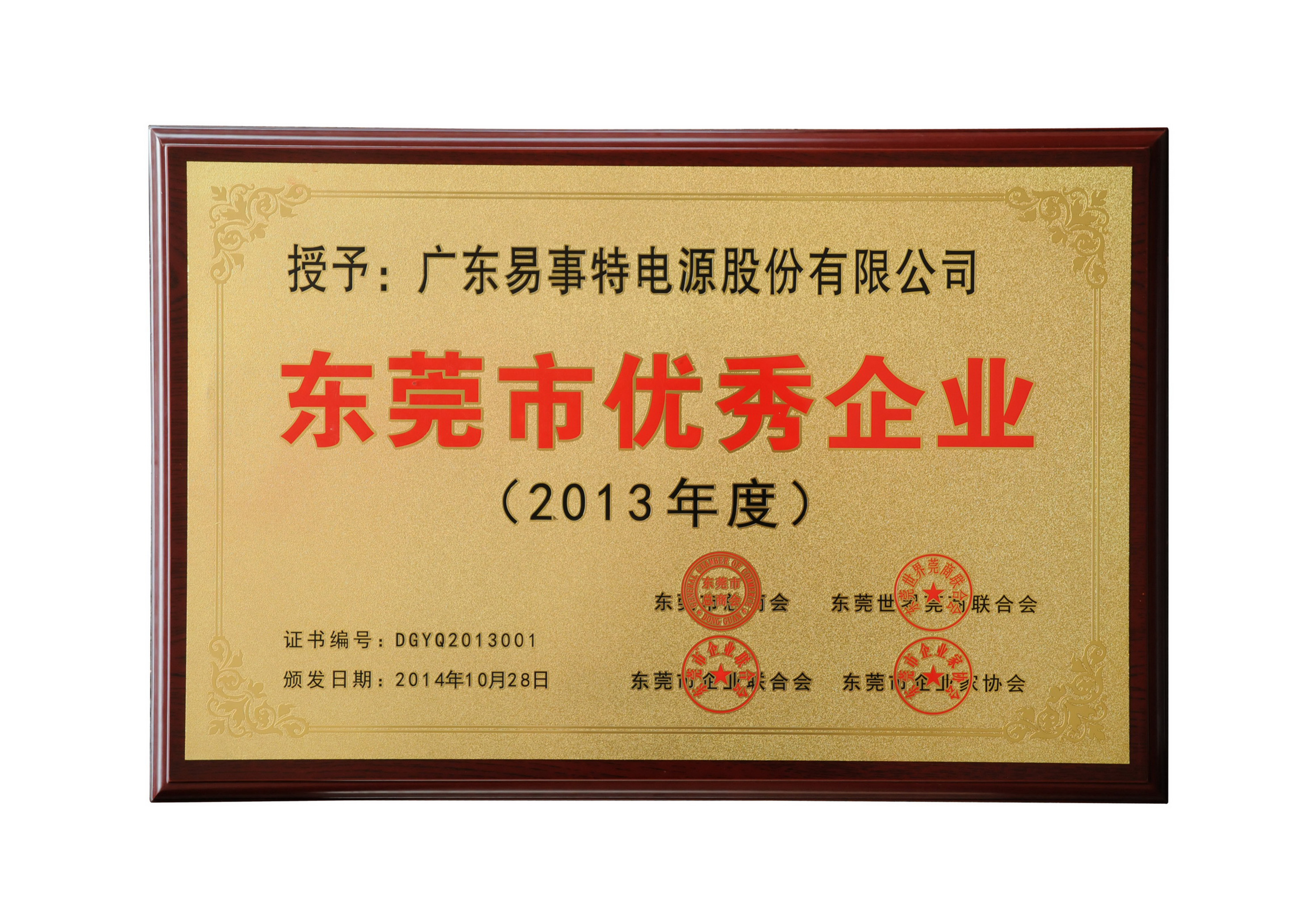 2013年度东莞市优秀企业牌匾