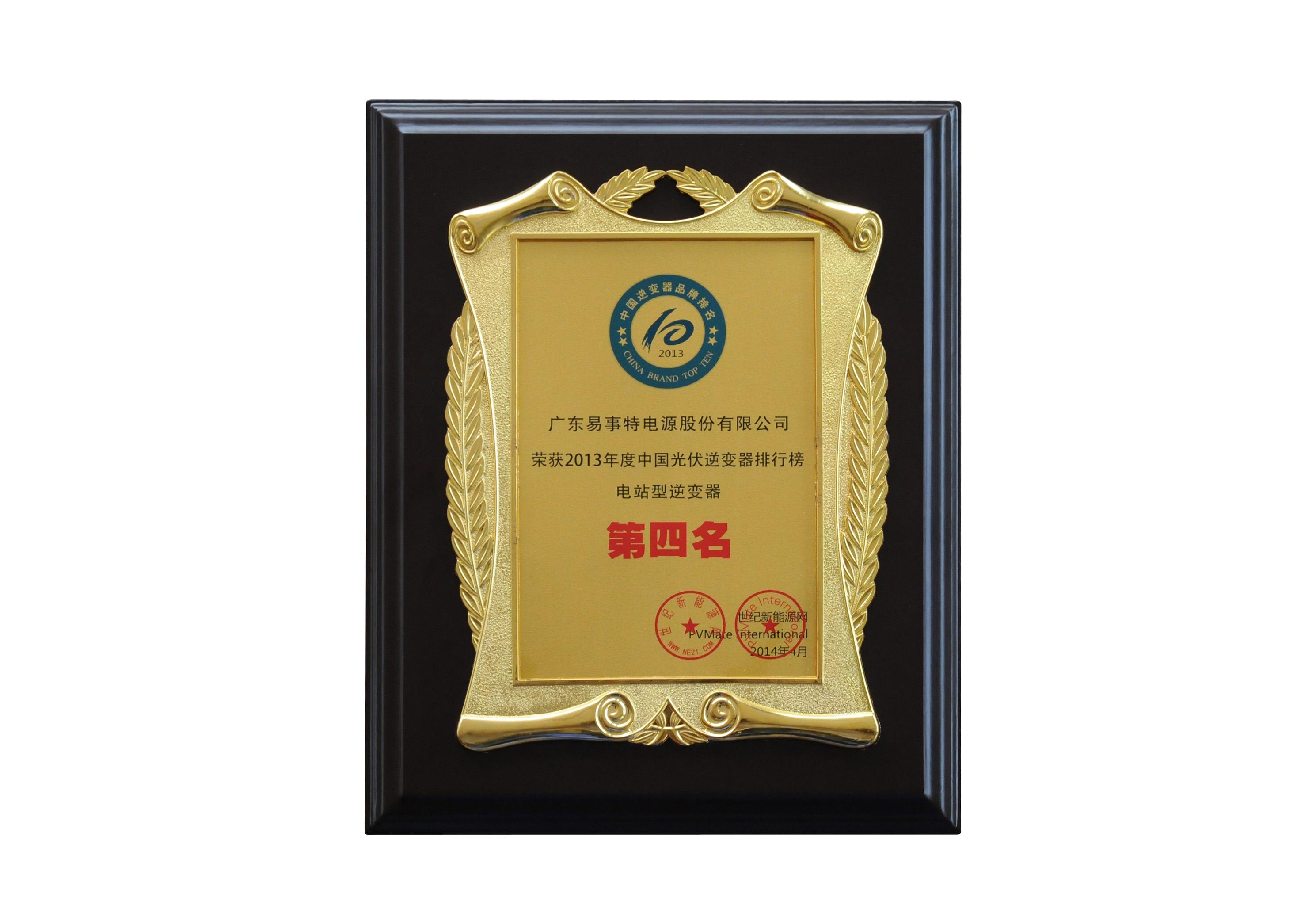 2013年度中国易胜博逆变器排行榜电站型逆变器第四名奖牌