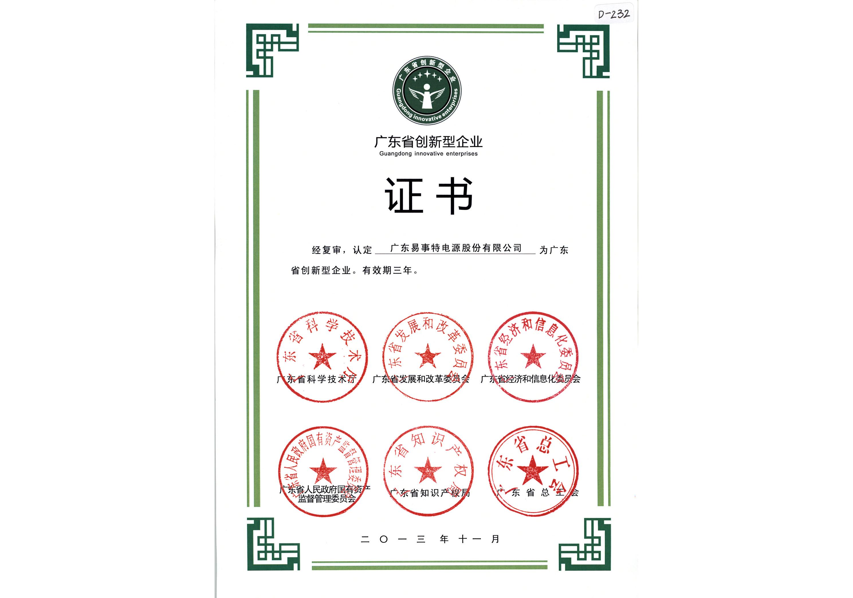 广东易事特-广东省创新型企业证书