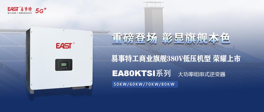 技术创新!易事特第三代EA80KTSI系列高效大功率组串式逆变器重磅上市!