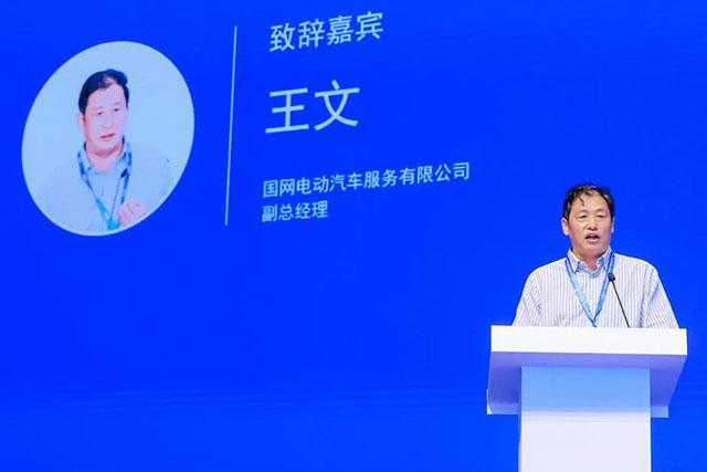 国网电动汽车服务有限公司 副总经理 王文致辞.jpg