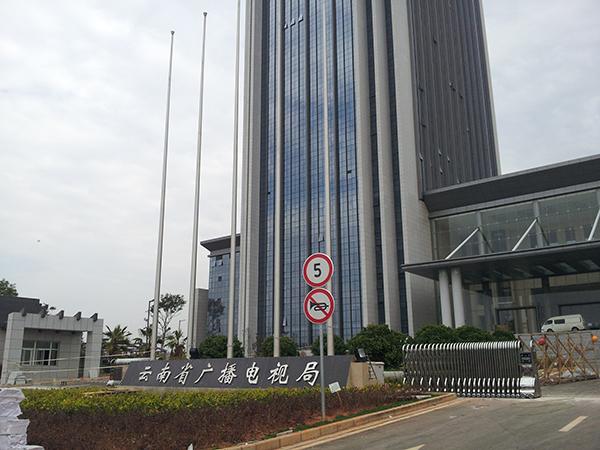 云南广播电视大楼