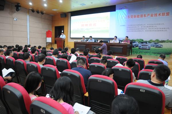 易事特联合相关企业和科研院所共同发起组建广东东莞新能源车产业技术联盟