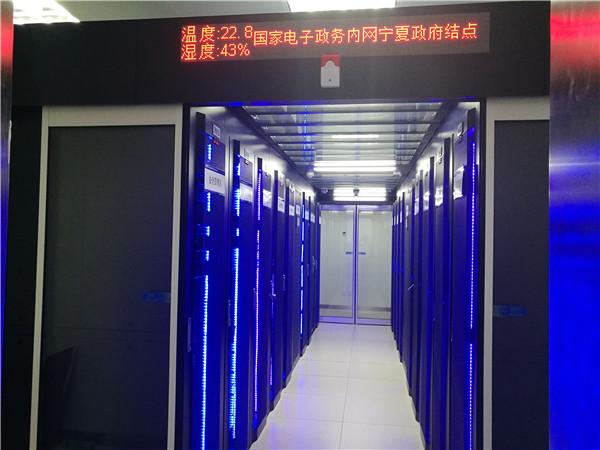 数据中心机房